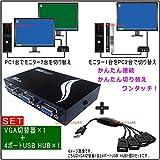 簡単 接続 簡単 切替 ワンタッチ VGA モニター PC 切替器 & タコ足 型 4ポート USB HUB セット ( パソコン 2台 で モニタ 1台 )( パソコン 1台 で モニタ 2台 ) 入力1 出力2 入力2 出力1 アナログ ポート 新旧 PC 古い パソコン ノートPC ノートパソコン ラックトップ 液晶 画面 ディスプレイ LCD 故障 切り替え 切替 切換 機 器 カウンタ― 受付 け 接客 対面 商談 交渉 説明 モニター 切替 たこ足 配線 型 バラバラ USB 4 ポート PORT 間隔 スペース 広い 邪魔 に ならない あたらない 動かせる 複数 USB ポート