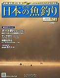 週刊 日本の魚釣り 2013年 6/19号 [分冊百科]