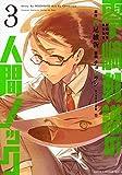 零崎軋識の人間ノック(3) (アフタヌーンKC)