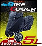 Barrichello(バリチェロ) バイクカバー 5Lサイズ 高級オックス300D使用 厚手生地 防水 各社ビッグスクーター ハーレー DYNA
