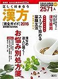 正しく付き合う漢方 2016 (週刊朝日ムック)