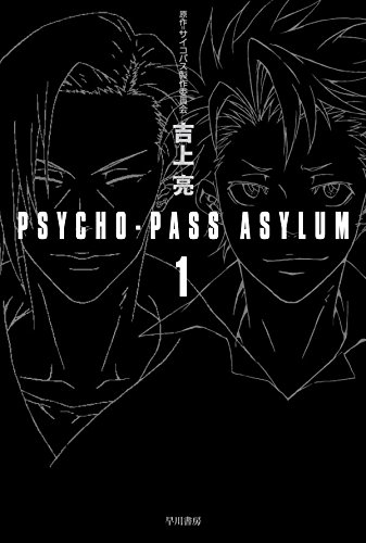 PSYCHO-PASS ASYLUM 1 (ハヤカワ文庫JA)