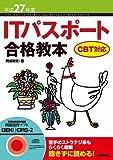 平成27年度 ITパスポート合格教本 CBT対応 (情報処理技術者試験)