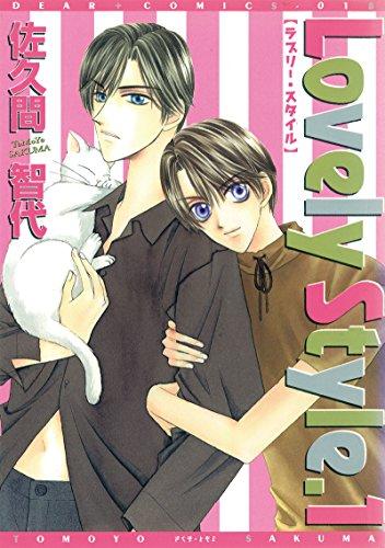 Lovely Style(1) (ディアプラス・コミックス)