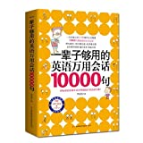 img - for 10,000 Sentences of English Conversation for Multiple Use in a Lifetime With an MP3 CD + Hujiang English Learning Cards (Chinese Edition) book / textbook / text book