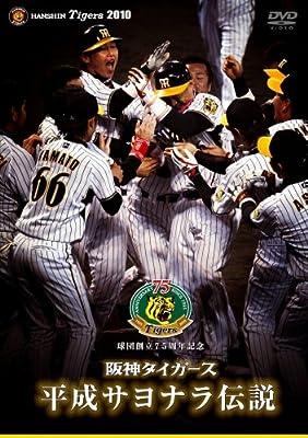 球団創立75周年記念 阪神タイガース 平成サヨナラ伝説 [DVD]