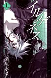 イルゲネス-The Genetic Sodom ILEGENES-(上) (MAG‐Garden NOVELS)