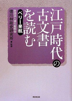 江戸時代の古文書を読む—ペリー来航