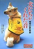 犬たちがくれた音―聴導犬誕生物語 (ノンフィクション 知られざる世界)