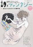 詩とファンタジー 2015年 03月号 [雑誌]