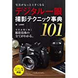 Amazon.co.jp: 写真がもっと上手くなる デジタル一眼 撮影テクニック事典101 写真がもっと上手くなる 101シリーズ eBook: 上田 晃司: Kindleストア
