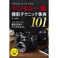 Amazon.co.jp: 写真がもっと上手くなる デジタル一眼 撮影テクニック事典101 eBook: 上田 晃司: Kindleストア
