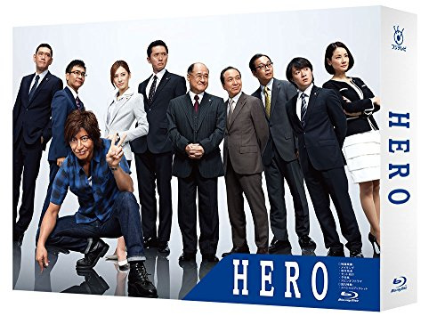 HERO Blu-ray BOX (2014年7月放送)