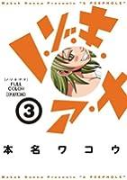 ノ・ゾ・キ・ア・ナ フルカラー 3 (ビッグコミックススペシャル)