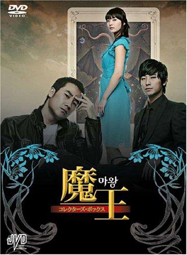 魔王 コレクターズ・ボックス [DVD]  JVDK1051