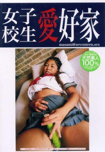 [素人] 解放区 女子校生愛好家masami SSD-001