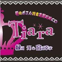 愛のポエム付き言葉攻めCD Tiara 緑川光&宮田幸季出演声優情報