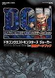 ドラゴンクエストモンスターズジョーカー最強データブック (SE-MOOK)