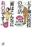 天才柳沢教授の生活 マンガで学ぶ男性脳「男はこんなにおバカです!」セレクト16 (講談社+アルファ文庫 F 50-2)