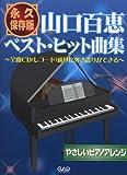 永久保存版 やさしいピアノアレンジ 山口百恵 ベスト・ヒット曲集