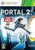 ポータル2 (価格改定版)
