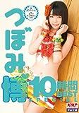 つぼみ博 10時間 BEST SPECIAL [DVD]