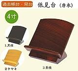 京仏壇はやし 過去帳台 低見台(黒檀) 4寸◆高さ 約  10cm 巾 約 12cm  奥行 約 10cm