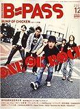 BACKSTAGE PASS (バックステージ・パス) 2007年 12月号 [雑誌]