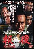 実録'大阪やくざ戦争〜報復 完結編〜 [DVD]