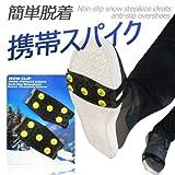 滑り止め 靴 ヒール パンプスにも 軽量 目立たない スパイク ジュニア 雪道 スリップ防止