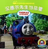 Thomas and Friends:Sir Handel as the Controller (Chinese Edition)