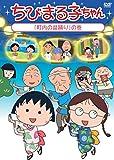 ちびまる子ちゃん「町内の盆踊り」の巻 [DVD]