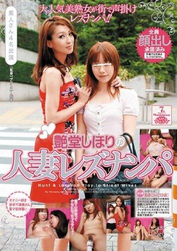 艶堂しほりの人妻レズナンパ [DVD]