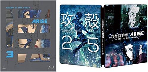 【Amazon.co.jp限定】攻殻機動隊ARISE 3 (特製スチールブック付) [Blu-ray]