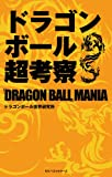 ドラゴンボール超考察 ~「DRAGON BALL」MANIA~ (ワニの本)