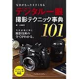 Amazon.co.jp: 写真がもっと上手くなる デジタル一眼 撮影テクニック事典101 写真がもっと上手くなる101シリーズ eBook: 上田 晃司: Kindleストア