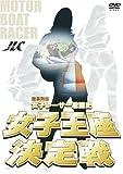 女子王座決定戦 [DVD]