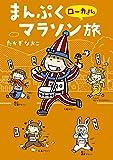まんぷくローカルマラソン旅<まんぷくローカルマラソン旅> (コミックエッセイ)