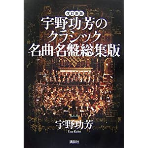 改訂新版 宇野功芳のクラシック名曲名盤総集版
