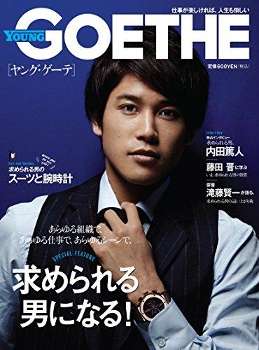 YOUNG GOETHE(ヤング・ゲーテ) 2015年 10 月号 [雑誌]: GOETHE(ゲーテ) 増刊