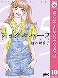シックス ハーフ 10 (りぼんマスコットコミックスDIGITAL)