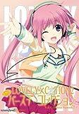 LOVELY×CATION2 ラブラブバースデーコレクション Vol.4-韮崎日向-