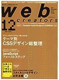 web creators 2007.12
