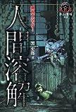 黒丸ゴシック2 人間溶解 (竹書房文庫)