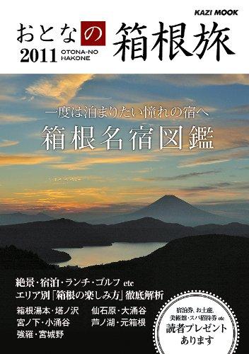 おとなの箱根旅