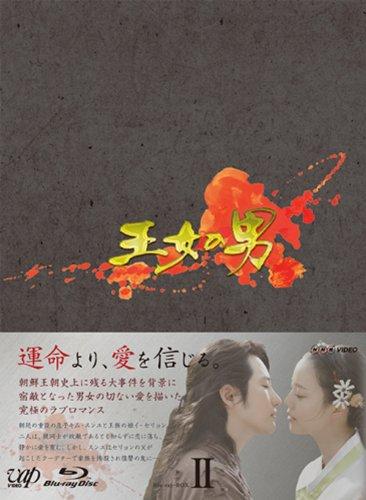 王女の男 Blu-ray BOXII