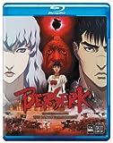 Berserk: Golden Age Arc II - Battle for Doldrey [Blu-ray]