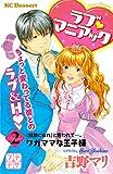 ラブ マニアック プチデザ(2) ワガママな王子様 (デザートコミックス)