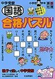中学受験 国語合格パズル〈1〉親子で楽しく中学受験