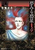 夢みる惑星 愛蔵版 4 (佐藤史生コレクション)